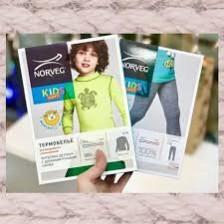 Фуфайка детская Norveg Soft